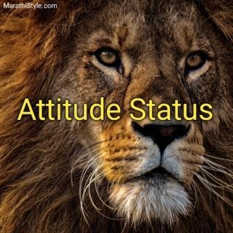 Marathi Attitude Status | रॉयल मराठी एटीट्यूड स्टेटस