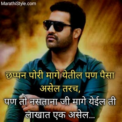 whatsapp Attitude status in marathi
