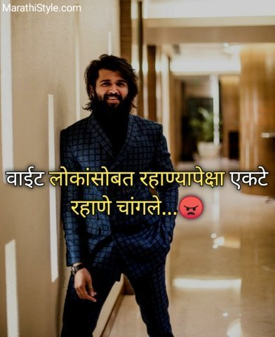 Khunnas marathi status