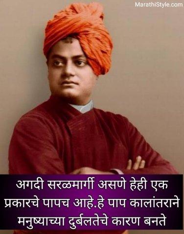 swami vivekananda suvichar in marathi