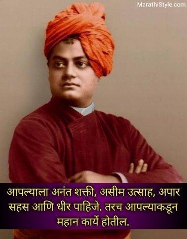 swami vivekananda in marathi