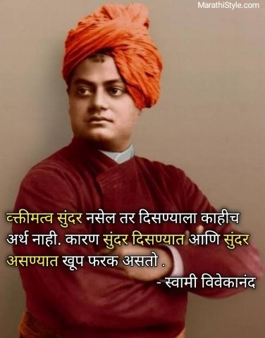 swami vivekananda good thoughts in marathi