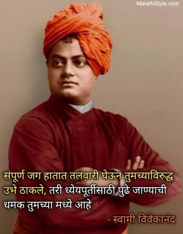 swami vivekananda images in marathi