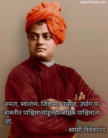 swami vivekananda marathi