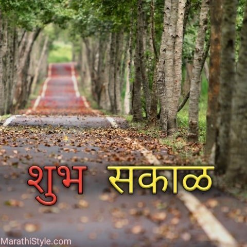 suprabhat in marathi