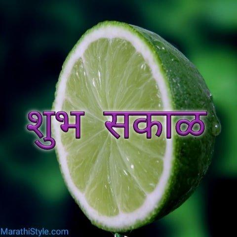 marathi morning