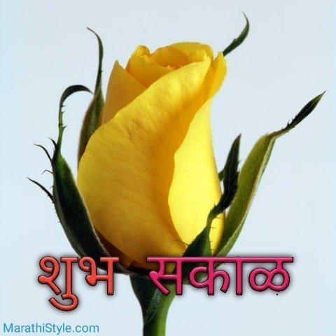 morning in marathi
