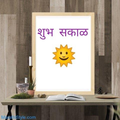 good morning in marathi msg