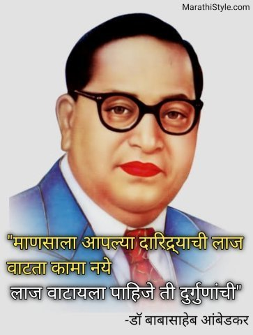 Dr.Babasaheb Ambedkar Quotes In Marathi
