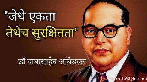 babasaheb ambedkar quotes marathi