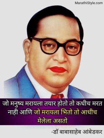ambedkar jayanti slogan in marathi
