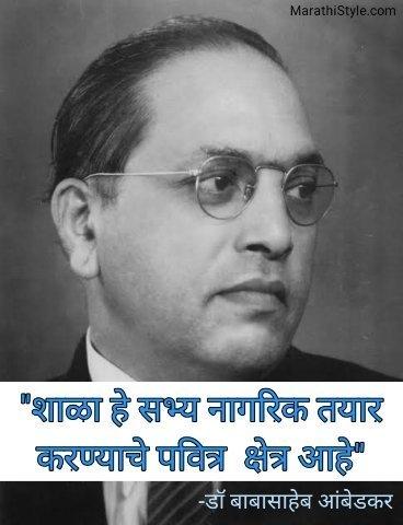 babasaheb ambedkar jayanti marathi quotes