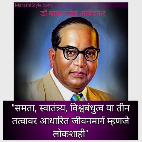 Dr. B R Ambedkar Quotes in Marathi