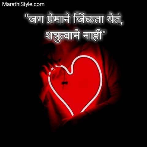 प्रेम सुंदर मराठी सुविचार ~ Prem Suvichar Marathi Thought Quotes Status