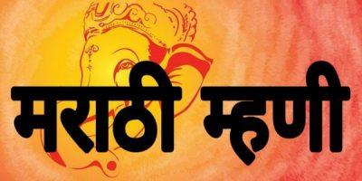 marathi mhani whatsapp mhani