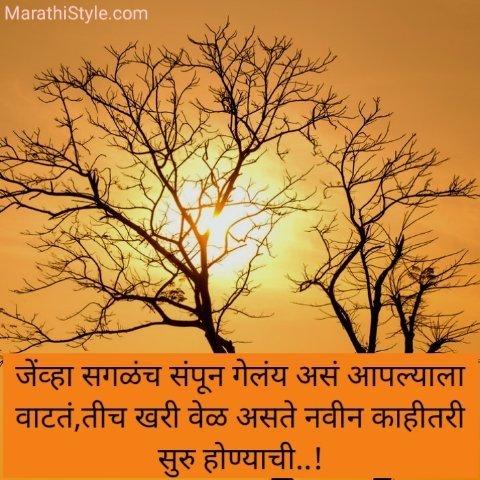 marathi suvichar quote