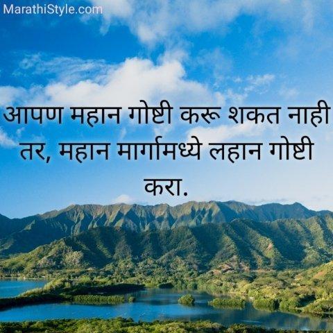 सुंदर विचार | Sundar Vichar | Quotes