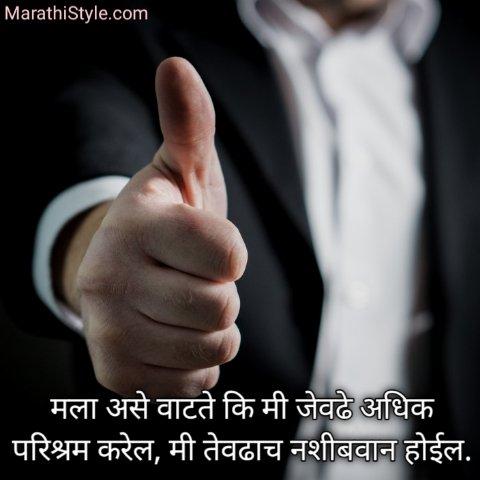 Fb Marathi Suvichar