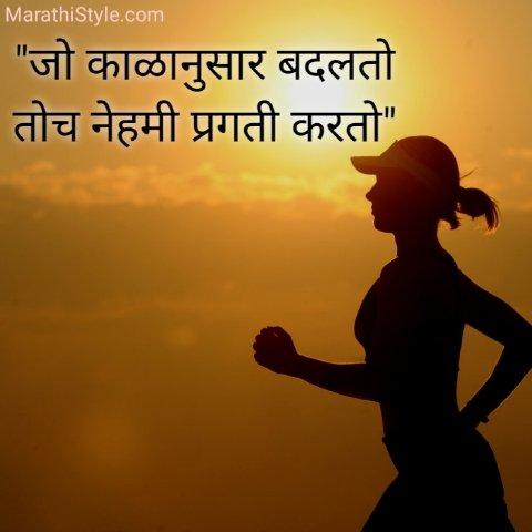मराठी सुविचार | Marathi Suvichar | सुंदर विचार | Sundar Vichar Quotes