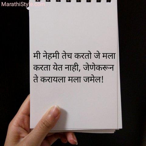 whatsapp suvichar marathi