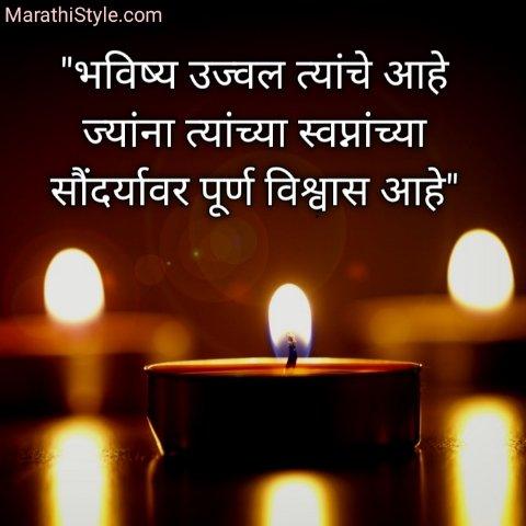 suvichar falak in marathi