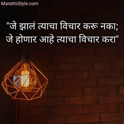 marathi suvichar for kids