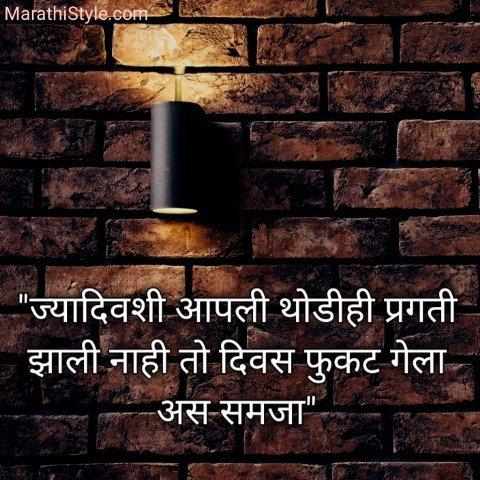 Best marathi suvichar