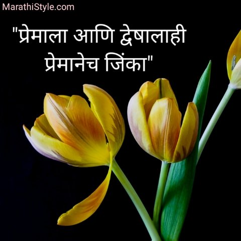 good morning suvichar marathi images