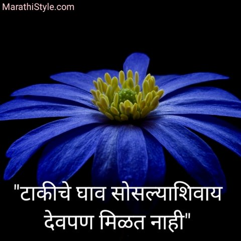 मराठी सुविचार marathi suvichar