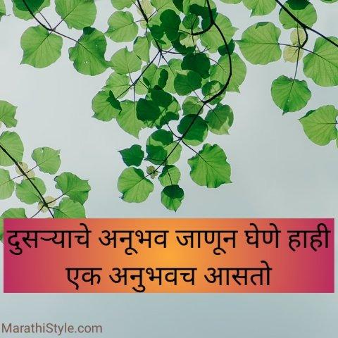 fb suvichar in Marathi
