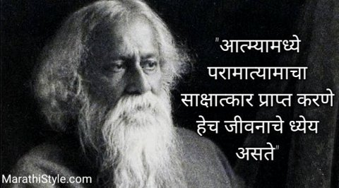 tagore marathi