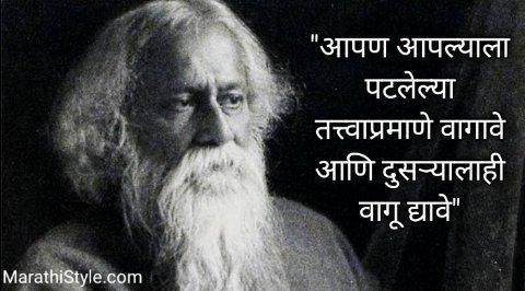 tagore thoughts in marathi