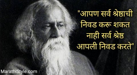 tagore quotes in marathi
