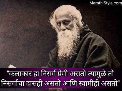 rabindranath quotes