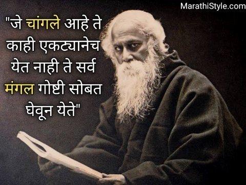 rabindranath marathi