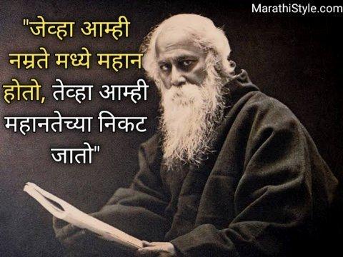 ravindranath quotes marathi