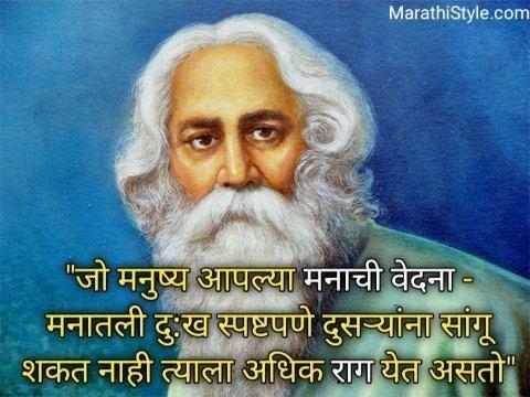 marathi quotes tagore