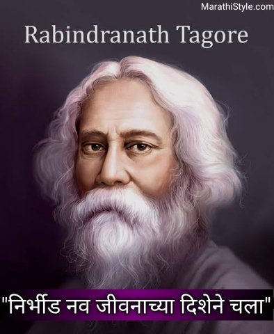 tagore in marathi
