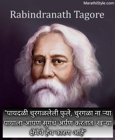 rabindranath in marathi