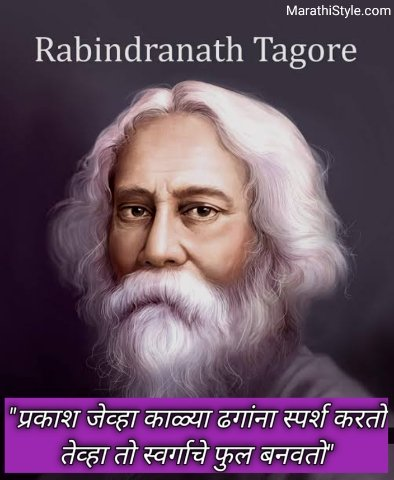 ravindranath thoughts in marathi