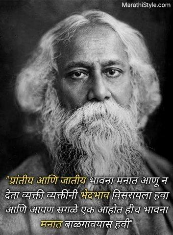 rabindranath quotes in marathi