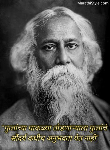 रवींद्रनाथ टागोर सुविचार मराठी ~ Rabindranath Tagore Quotes in Marathi
