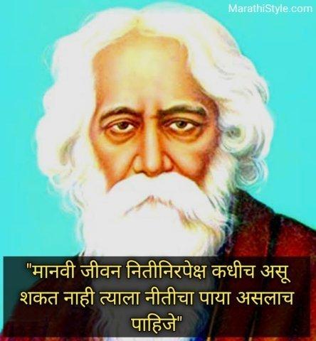 tagore quotes marathi