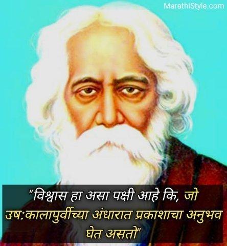 marathi quotes of rabindranath