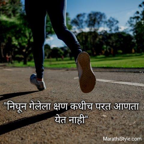 new marathi suvichar