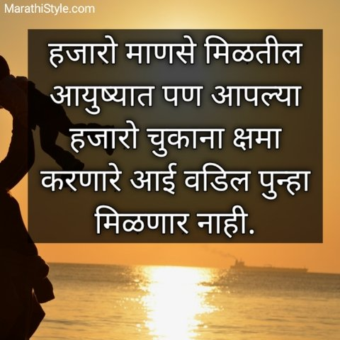 aai baba quotes in marathi