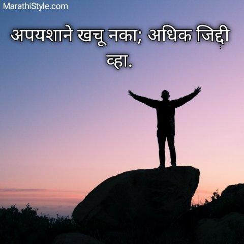 आत्मविश्वास वाढवणारे सुविचार   Marathi Suvichar For Self Confidence