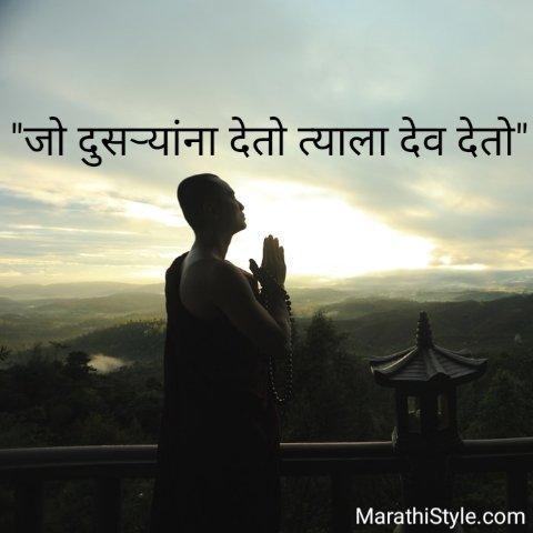 Inspiring Spiritual Quotes in Marathi Suvichar