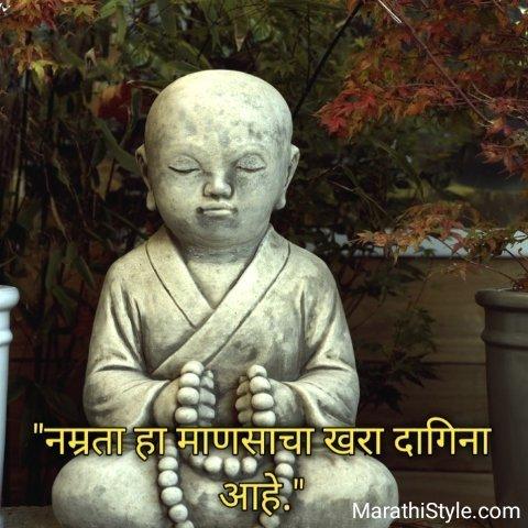 Adhyatmic marathi Suvichar   आध्यात्मिक मराठी सुविचार