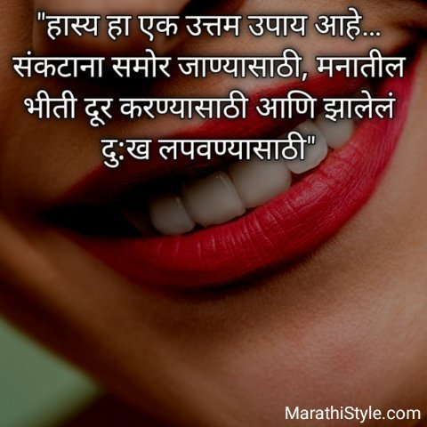 Happy Good Thoughts In Marathi